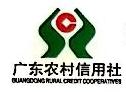 湛江市坡头区农村信用合作联社 最新采购和商业信息