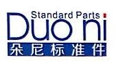 海盐朵尼标准件有限公司