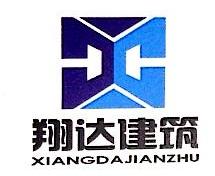 温州翔达建筑承包有限公司 最新采购和商业信息