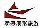 孝感康泰旅行社有限公司 最新采购和商业信息