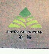 宁波市镇海金易再生资源有限公司