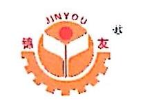 江苏锦友减速机制造有限公司 最新采购和商业信息