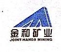 大连金和矿业有限公司