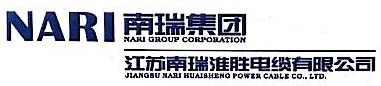 江苏南瑞淮胜电缆有限公司