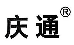 东莞市庆通网络工程服务有限公司 最新采购和商业信息