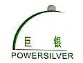 湛江市巨银科技开发有限公司 最新采购和商业信息