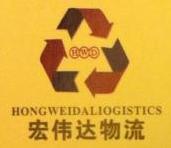 深圳市宏伟达物流有限公司 最新采购和商业信息