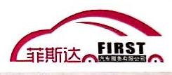 成都峰汇会议服务有限公司 最新采购和商业信息