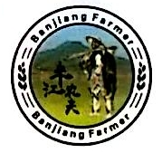 河源市半江农夫土特产有限公司 最新采购和商业信息