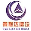 厦门泰联达建设工程有限公司 最新采购和商业信息