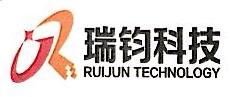 深圳市瑞钧科技有限公司 最新采购和商业信息
