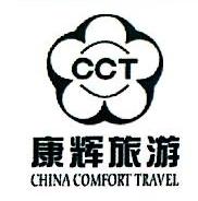 韶关市康辉旅行社有限公司 最新采购和商业信息