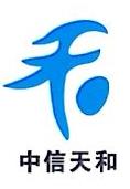深圳市中信天和科技有限公司 最新采购和商业信息