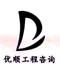 河南优顺施工图审查有限公司
