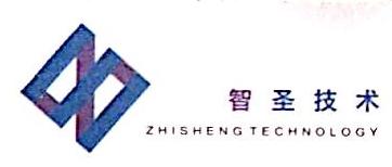 安徽智圣通信技术股份有限公司