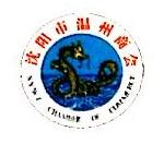 沈阳港丰印业有限公司 最新采购和商业信息