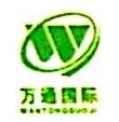 河南万通国际经济技术合作有限公司