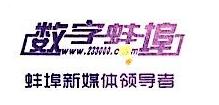 蚌埠市数字传媒有限公司 最新采购和商业信息