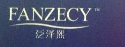 深圳市泛泽熙化妆品有限公司 最新采购和商业信息