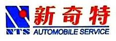 合肥新奇特车业服务有限公司 最新采购和商业信息