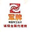 深圳市万能润滑油贸易有限公司 最新采购和商业信息