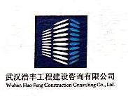 武汉浩丰工程建设咨询有限公司 最新采购和商业信息