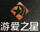 上海游爱之星信息科技有限公司 最新采购和商业信息