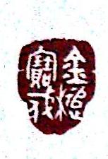 北京金槌宝成国际拍卖有限公司 最新采购和商业信息