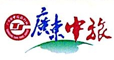 广东中旅假日国际旅行社有限公司 最新采购和商业信息