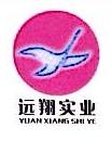 上饶县远翔实业有限公司 最新采购和商业信息