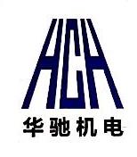 重庆华驰机电设备制造有限公司