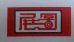 梅州市展图广告有限公司 最新采购和商业信息