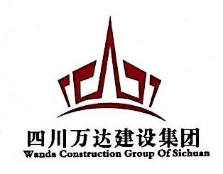 四川万达建设集团有限公司