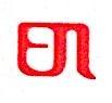 方兴斯家纺(南通)有限公司 最新采购和商业信息