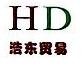 温州浩东贸易有限公司