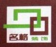东莞市名格装饰工程有限公司 最新采购和商业信息