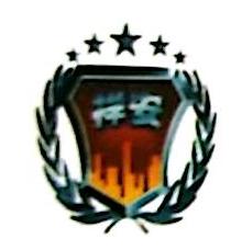 东莞市祥安保安服务有限公司 最新采购和商业信息