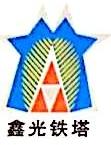 四川广安鑫光电力铁塔有限公司 最新采购和商业信息