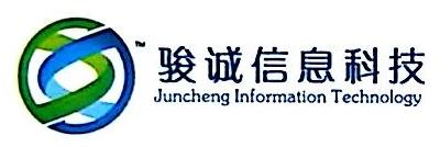 广州骏诚信息科技有限公司 最新采购和商业信息
