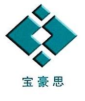 杭州宝豪思礼盒包装有限公司 最新采购和商业信息