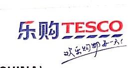 特易购商业(辽宁)有限公司沈阳北海分公司 最新采购和商业信息