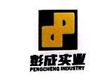 深圳市彭成实业有限公司 最新采购和商业信息