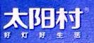 中山市三安光电有限公司 最新采购和商业信息
