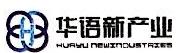 广西华语投资管理有限公司 最新采购和商业信息