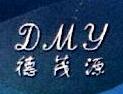 天津德茂源商贸有限公司 最新采购和商业信息