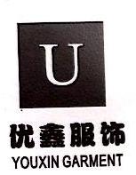 上海优鑫服饰有限公司