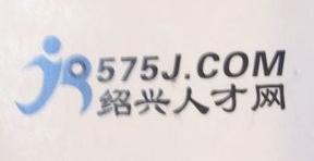 绍兴市宏博人力资源服务有限公司 最新采购和商业信息