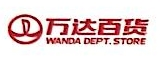 南昌万达百货有限公司 最新采购和商业信息