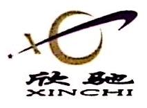 慈溪市欣驰家纺有限公司 最新采购和商业信息