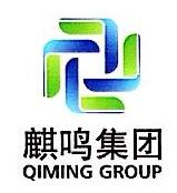 吉林省麒鸣牧业集团有限责任公司